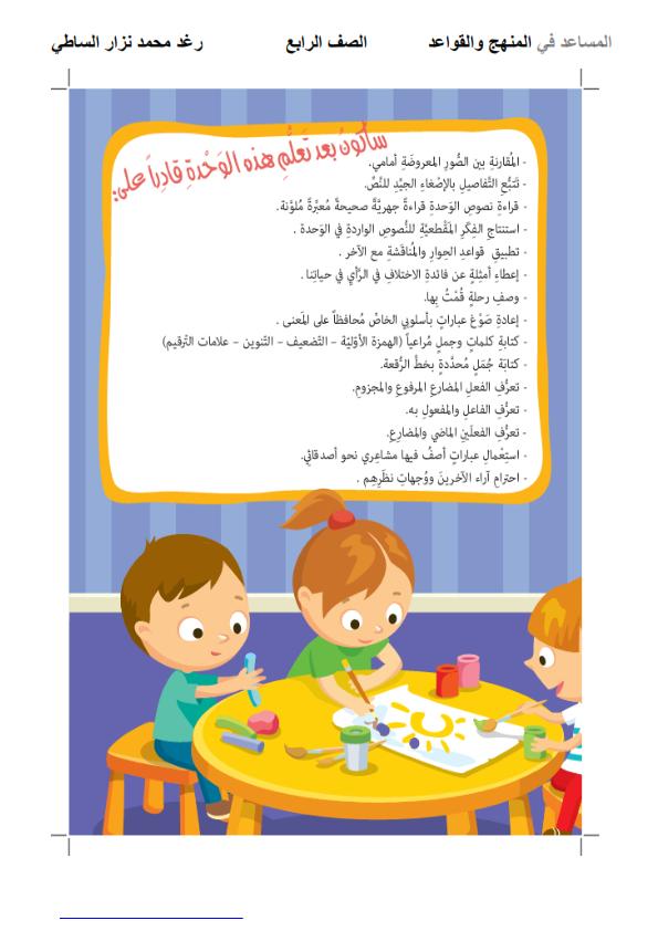 شرح,حلول,الوحدة الخامسة,اللغة العربية,الصف الرابع الأساسي,الفصل الثاني