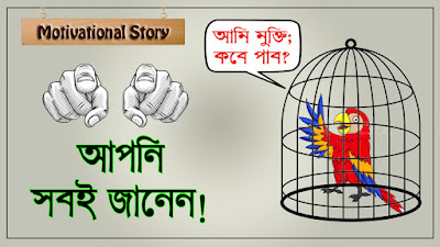 positive stories bangla, inspirational stories, short stories with moral lesson