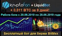 LiquidBot  + 0,011 BTC за 8 дней! Отчёт с 20.06 по 28.06.2019 года + знакомство с Hamster-Bot