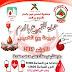 """حملة للتبرع بالدم يوم الخميس 13 يونيو 2019 بدار الشباب الأندلس """"الطحطاحة"""""""