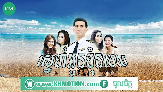 Sneh Oun Pon Mekh-[24Ep End]
