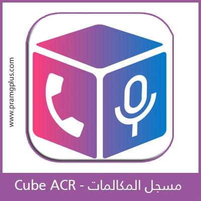 تنزيل مسجل المكالمات Cube Acr 2021