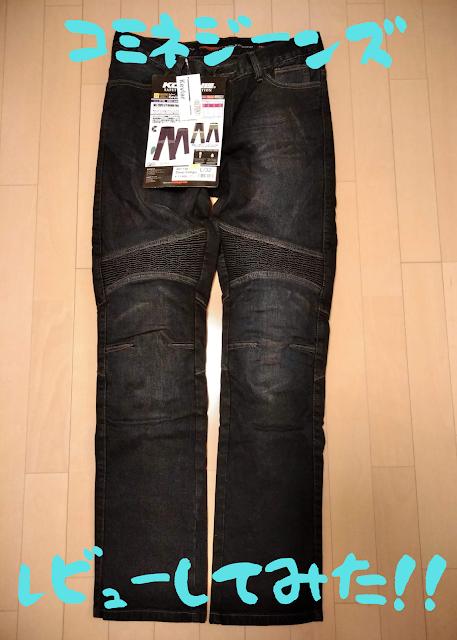 コミネのジーンズの写真