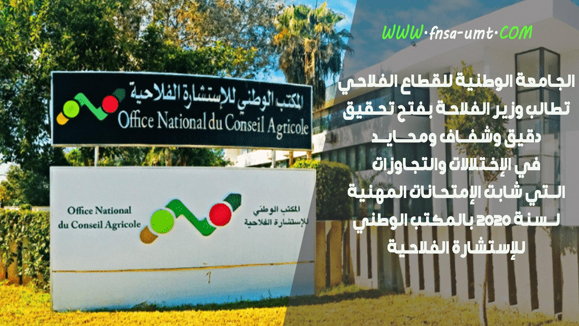 مقر المكتب الوطني للغستشارة الفلاحية