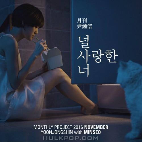 Yoon Jong Shin, MINSEO – Monthly Project 2016 November Yoon Jong Shin – Single