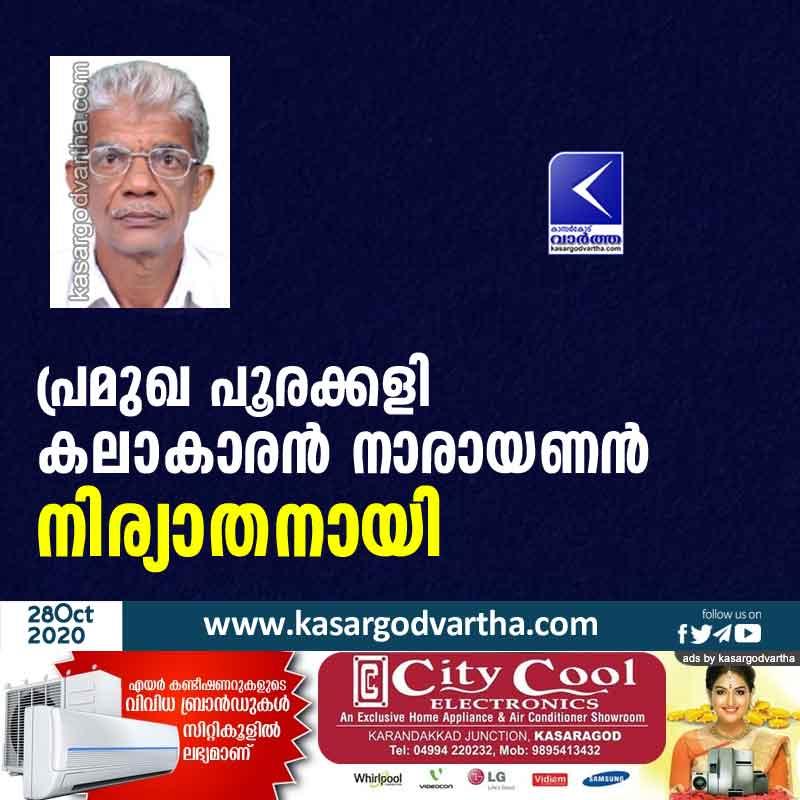 Prominent Poorakali artist Narayanan has passed away