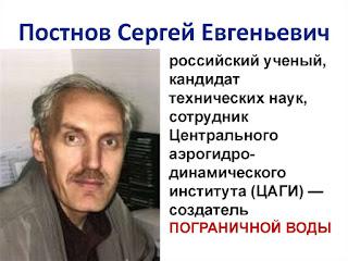 С.Е.Постнов - создатель пограничной воды