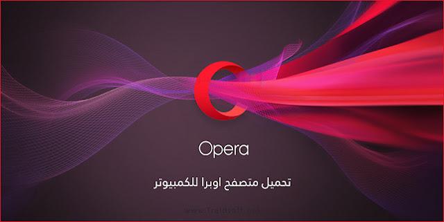 تنزيل متصفح أوبرا للكمبيوتر مجاناً أخر اصدار