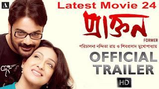 Latest Movie ।। প্রাক্তন বাংলা ফুল মুভি | Praktan Bengali Full HD Movie