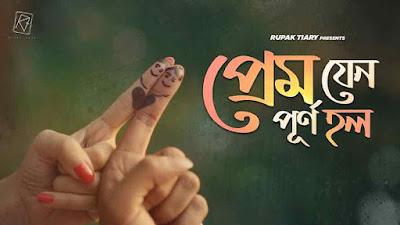 Prem Jeno Purno Holo Song Lyrics - Rupak Tiary & Trishna Sharma