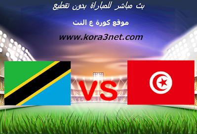 موعد مباراة تونس وتنزانيا اليوم 13-11-2020 تصفيات كاس امم افريقيا
