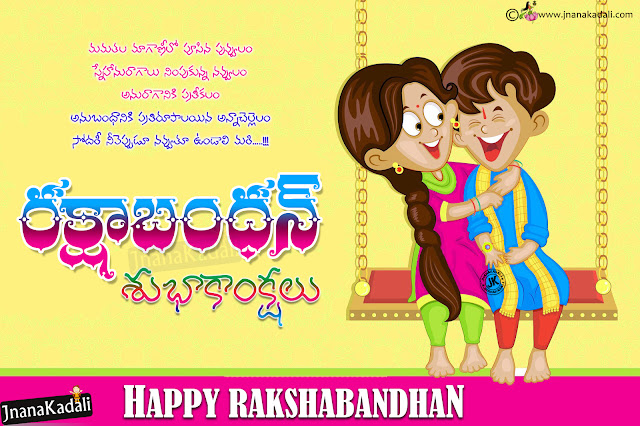telugu rakshabandhan quotes, best quotes on rakshabandhan in telugu, famous rakshabandhan wallpapers, 4k ultra rakshabandhan hd wallpapes