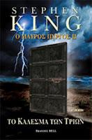 """""""Ο Μαύρος Πύργος ΙI - Το κάλεσμα των Τριών"""" του Stephen King"""