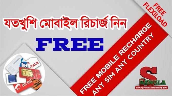 প্রতিদিন যত খুশি ফ্রি রিচার্জ নিন || free flexiload || free mobile recharge apps review Bangla
