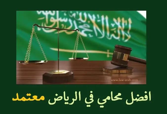 افضل محامي في الرياض,محامي في الرياض,محامي بالرياض,محامين بالرياض,محامين في الرياض,محامي في الرياض