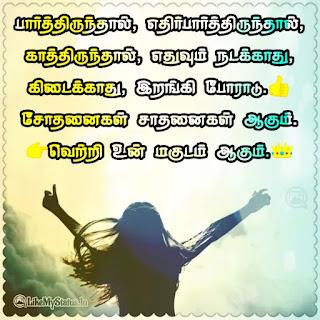 மோட்டிவேஷன் கவிதை