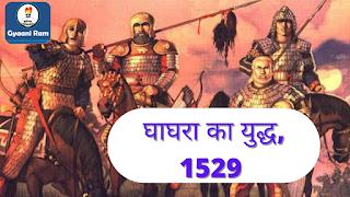 घाघरा का युद्ध (1529) | gyaaniram.com