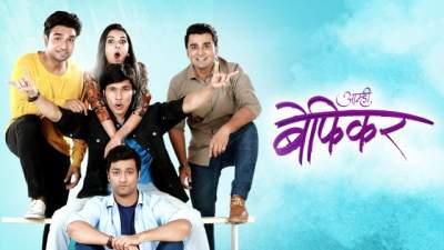 Aamhi Befikar 2019 Full Marathi Movies Free Download 480p BluRay
