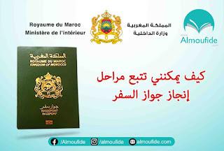 تتبع جواز السفر