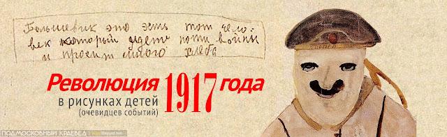 Революция 1917 года в рисунках детей-очевидцев