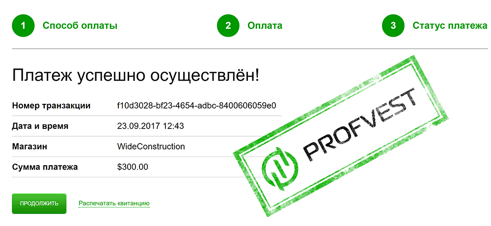 Депозит в WideConstruction