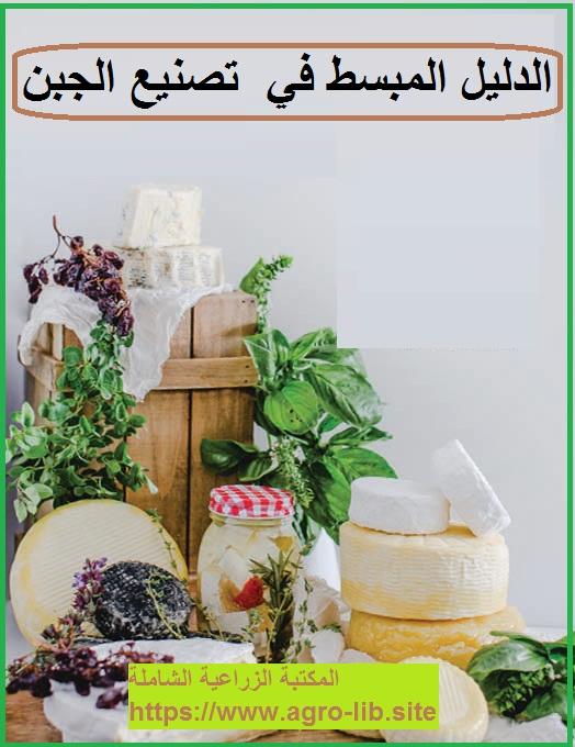 كتاب : الدليل المبسط في تصنيع الجبن