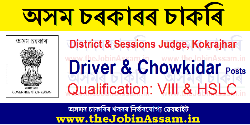 District & Sessions Judge, Kokrajhar Recruitment 2020