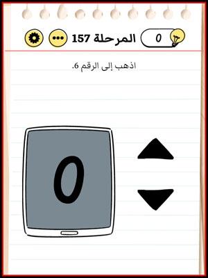 حل Brain Test المرحلة 157