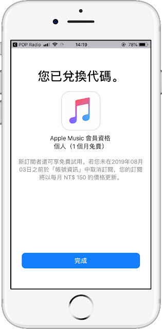 Apple Music 兌換碼