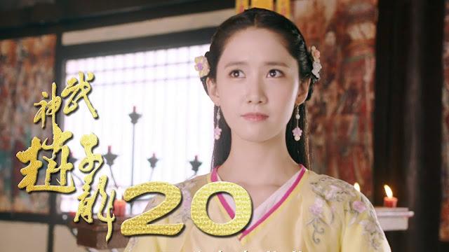จูล่งเทพสงคราม 《武神赵子龙》 ตอนที่ 20