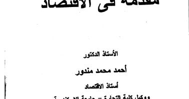 تحميل كتاب المشتقات المالية pdf