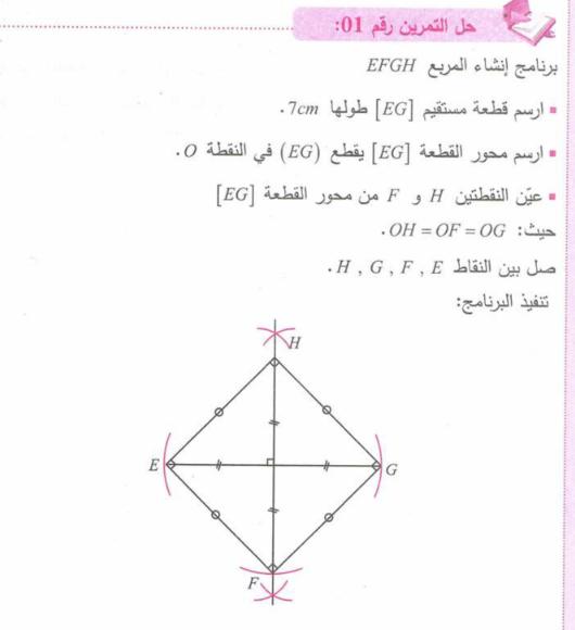 حل تمرين 1 صفحة 162 رياضيات للسنة الأولى متوسط الجيل الثاني