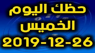 حظك اليوم الخميس 26-12-2019 -Daily Horoscope