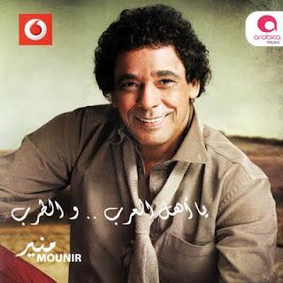Mohamed Mounir-Ya Ahl El Arab W El Tarab