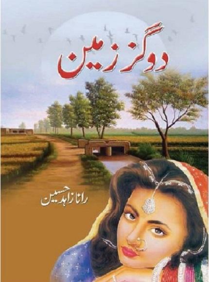 gaz-zameen-novel-pdf-download