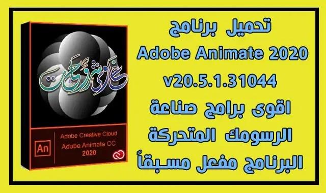 تحميل برنامج Adobe Animate 2020 v20.5.1.31044 مفعل لصناعة الرسوم المتحركة.