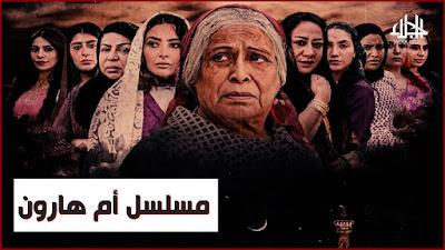 """مسلسل """" أم هارون """" الحلقة 1 لـ رمضان 2020 بـ جودة عالية و بدون اعلانات"""