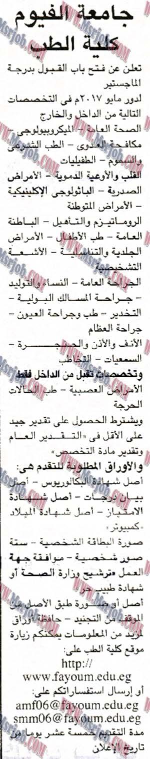 فتح باب التعيينات بجامعة الفيوم لخريجي الجامعة 6 / 4 / 2017 منشور بالجمهورية