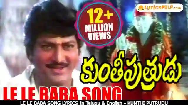 LE LE BABA SONG LYRICS In Telugu & English - KUNTHI PUTRUDU
