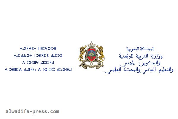 وزارة التربية الوطنية والتكوين المهني والتعليم العالي والبحث العلمي قطاع التكوين المهني مهندس دولة من الدرجة الأولى سلم 11 الوظيفة بريس Alwadifa Press Com