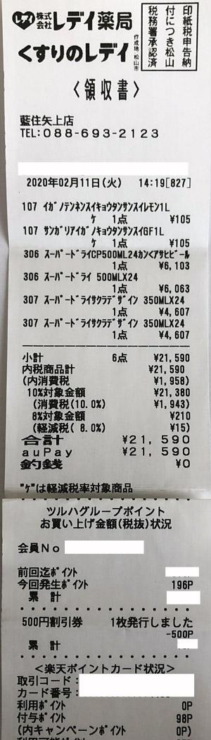 くすりのレデイ 藍住矢上店 2020/2/11 のレシート