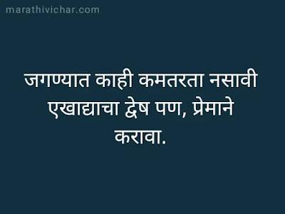 shayri on life in marathi