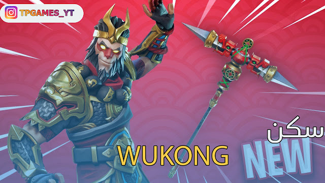 سكن WUKONG