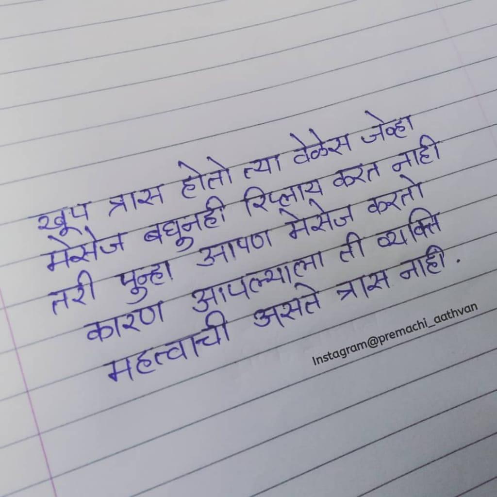 Up in break sad boyfriend letter marathi to 18 Free