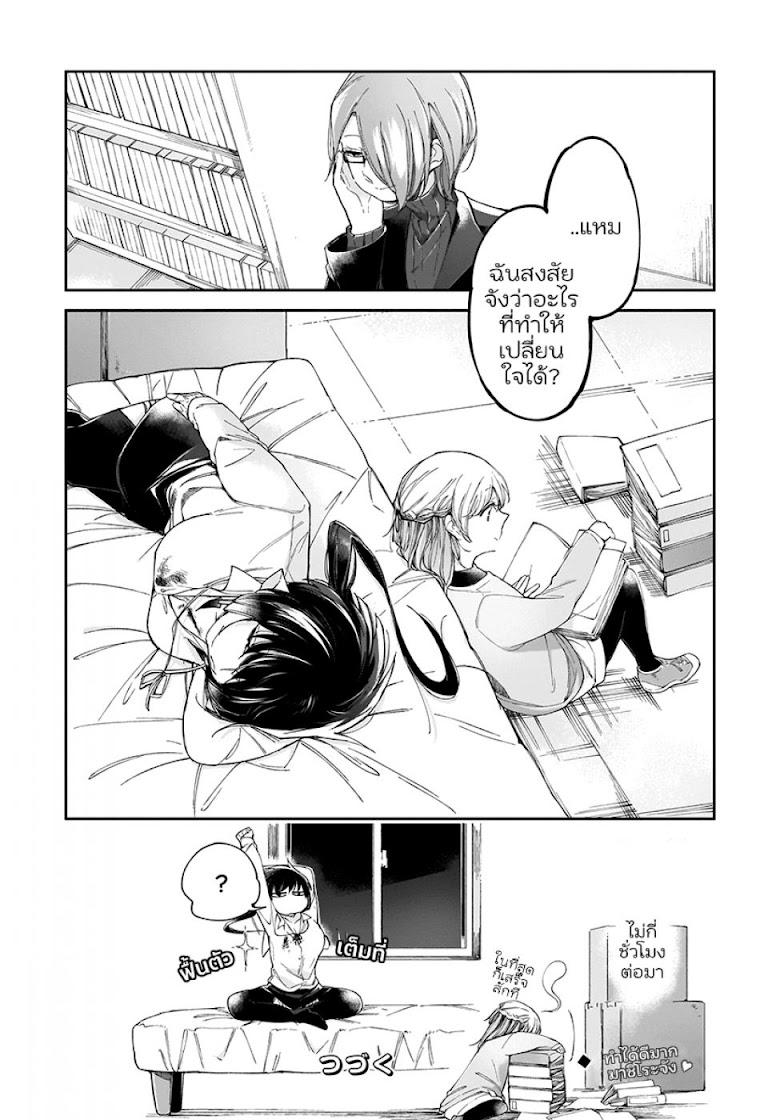 Dear NOMAN - หน้า 24