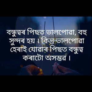 Assamese Sad Quotes - Assamese sad love status 2019