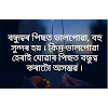 Assamese Sad Quotes - Assamese sad love status 2019