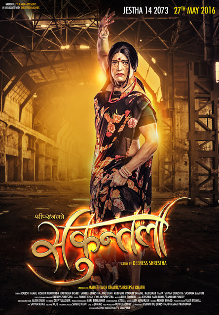 Shakuntala (Nepali) Movie Star Casts, Wallpapers, Trailer, Songs & Videos