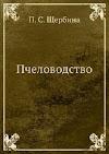 Щербина П. С. - Пчеловодство. Скачать книгу
