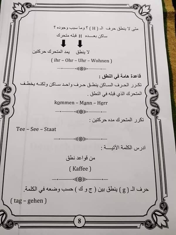 مراجعة المانى ثالثة ثانوي هير/ ابراهيم عبد الرازق 8